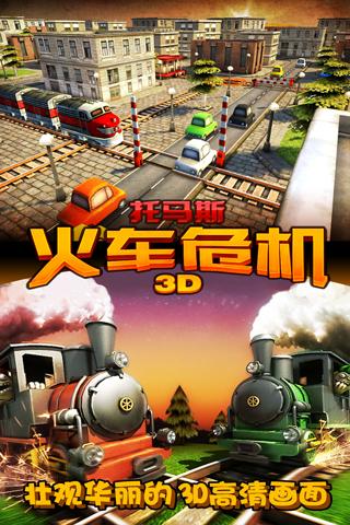 托马斯火车危机3D软件截图0