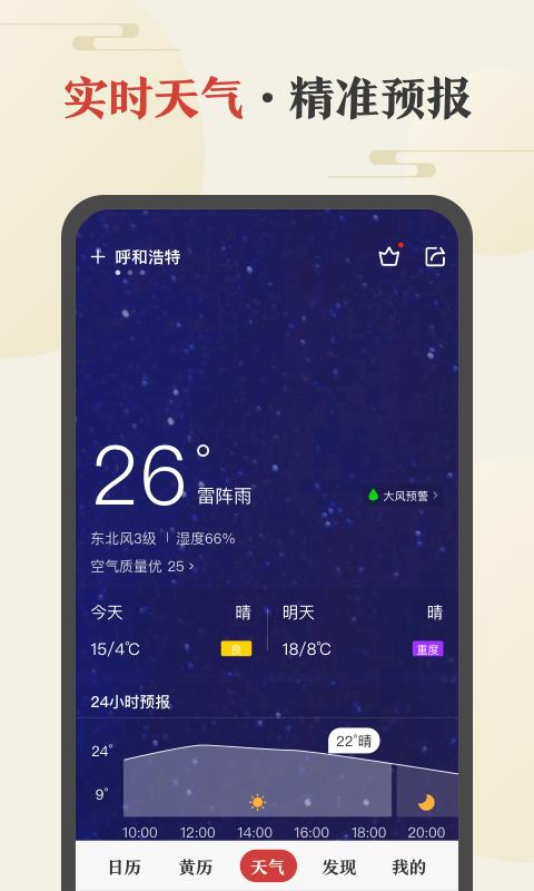 中华万年历软件截图3