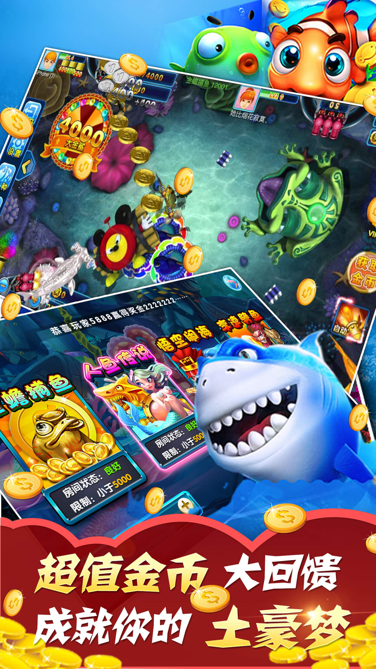 金鲨银鲨软件截图4