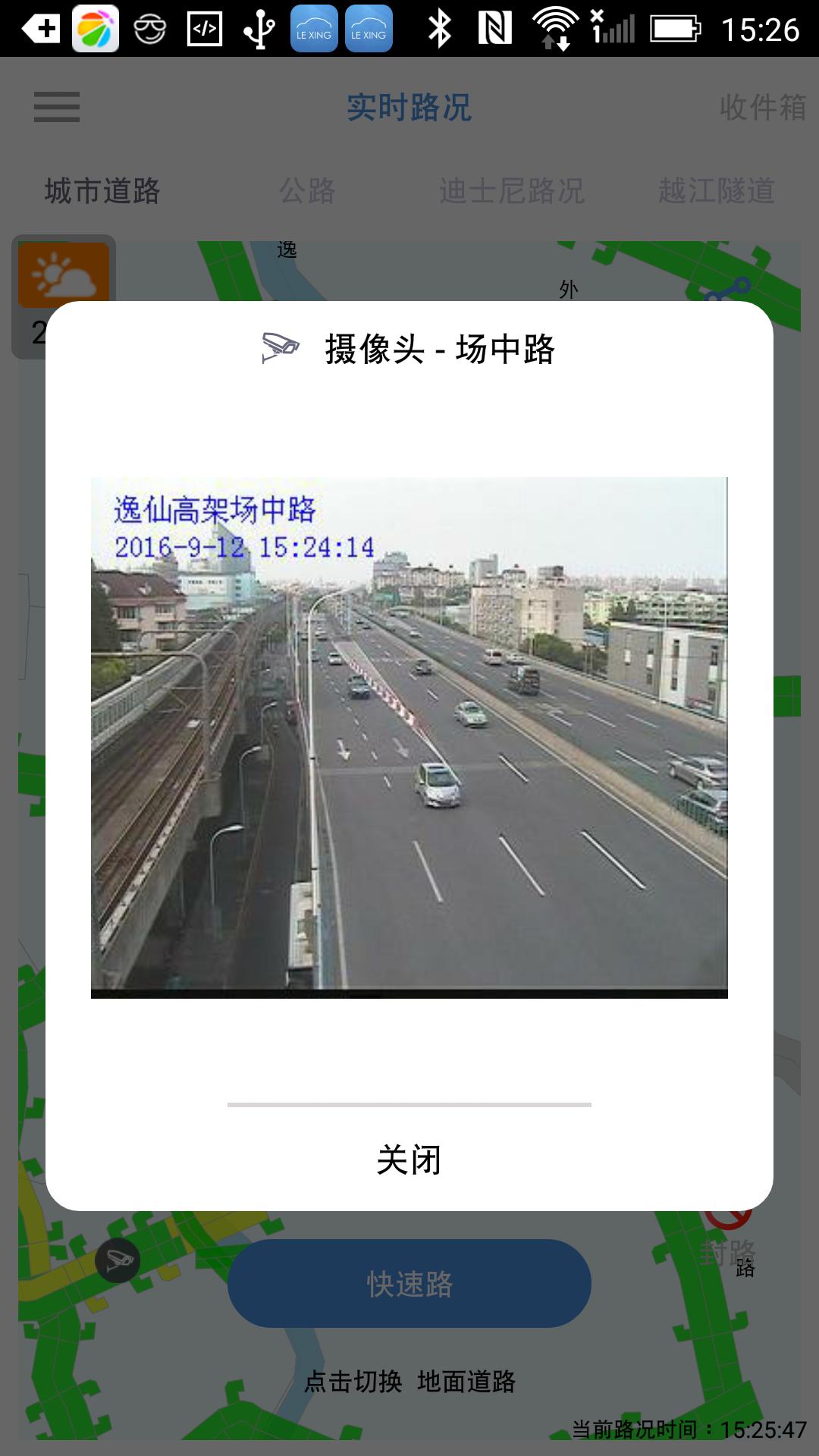 乐行上海软件截图1