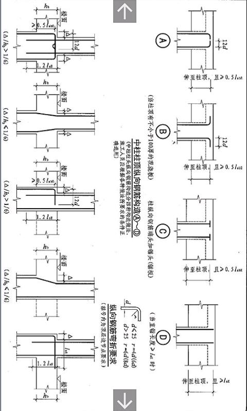 建筑土建施工技术规范软件截图3