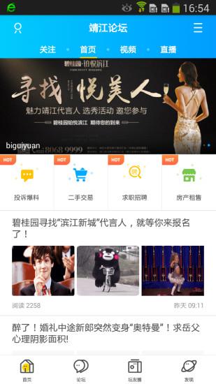 新靖江论坛软件截图0