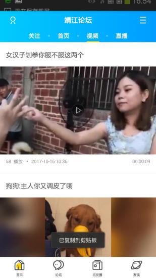 新靖江论坛软件截图1