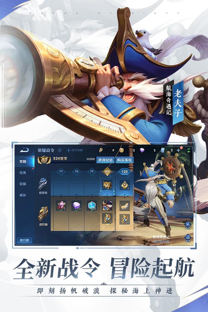 王者荣耀软件截图3