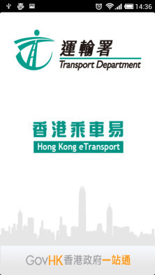 香港乘车易软件截图0