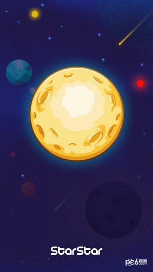 StarStar兴趣社区软件截图0