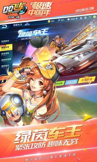 QQ飞车手游软件截图1