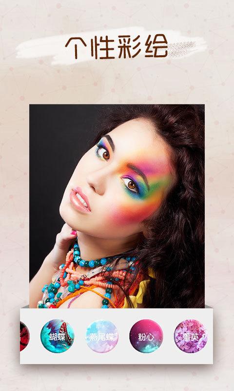You Makeup软件截图2