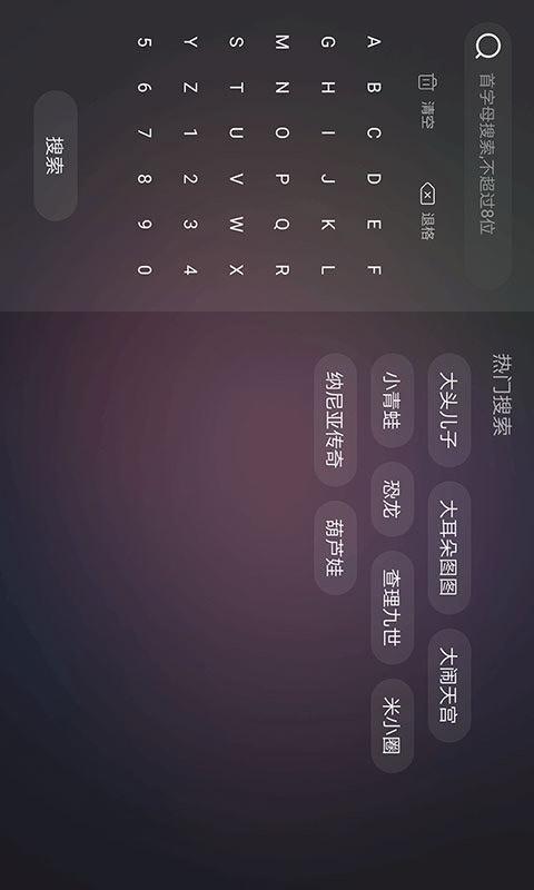 口袋故事HD软件截图2