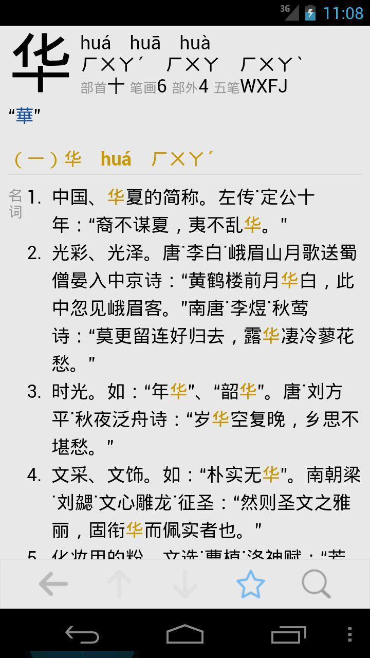 汉语词典软件截图1