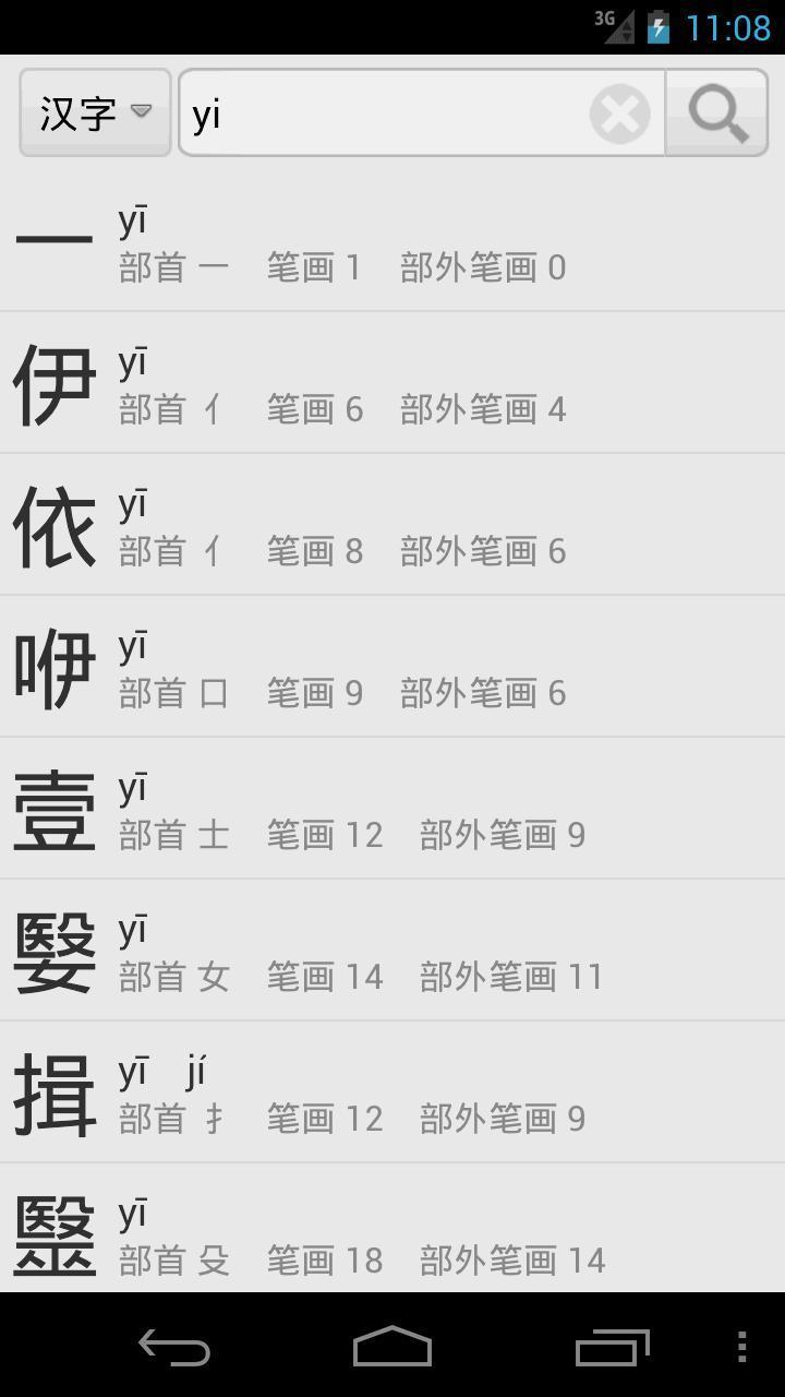 汉语词典软件截图3