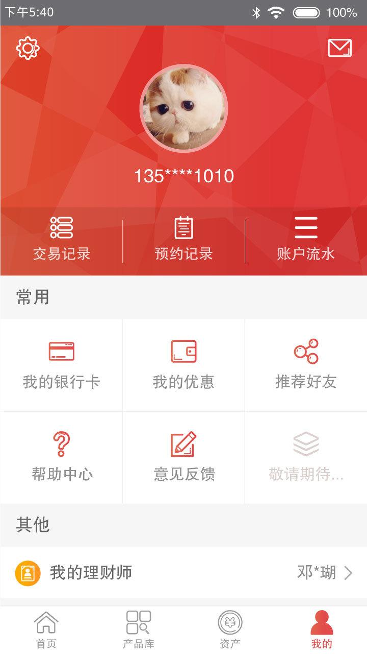 华财通软件截图3