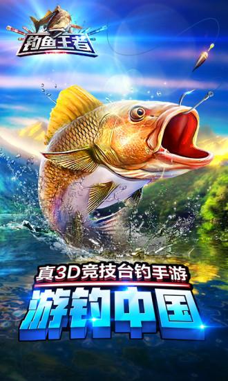 钓鱼王者软件截图0