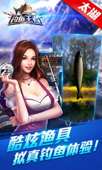钓鱼王者软件截图5