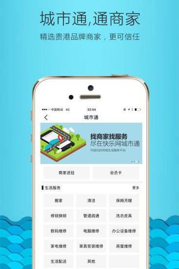 贵港快乐网软件截图4