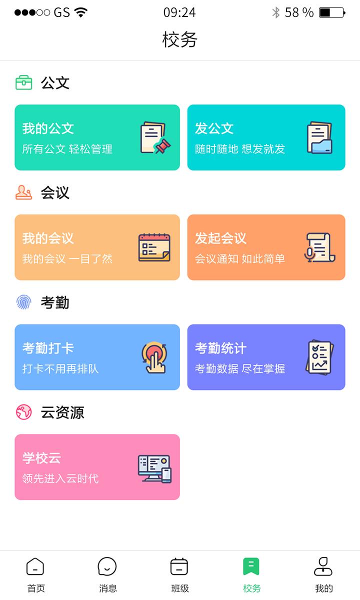 河南校讯通软件截图3