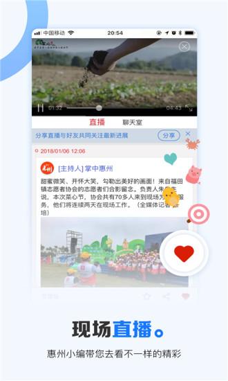 掌中惠州软件截图1