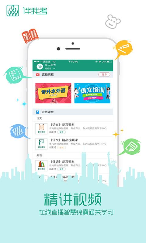 广东成考软件截图2