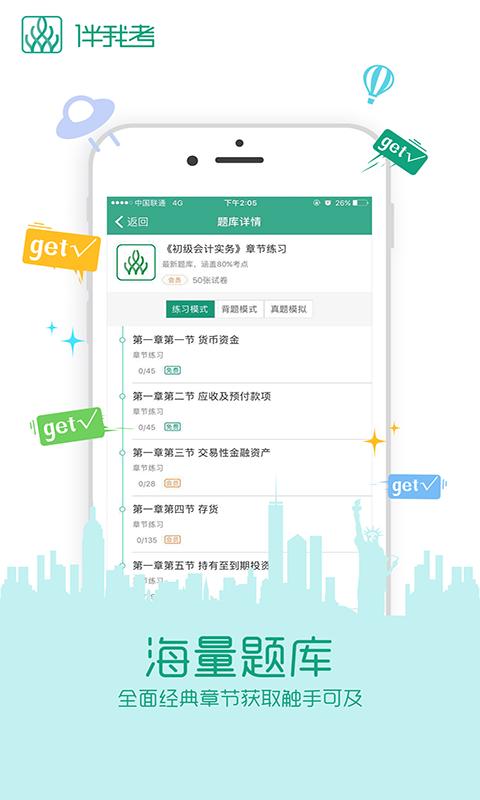 广东成考软件截图3