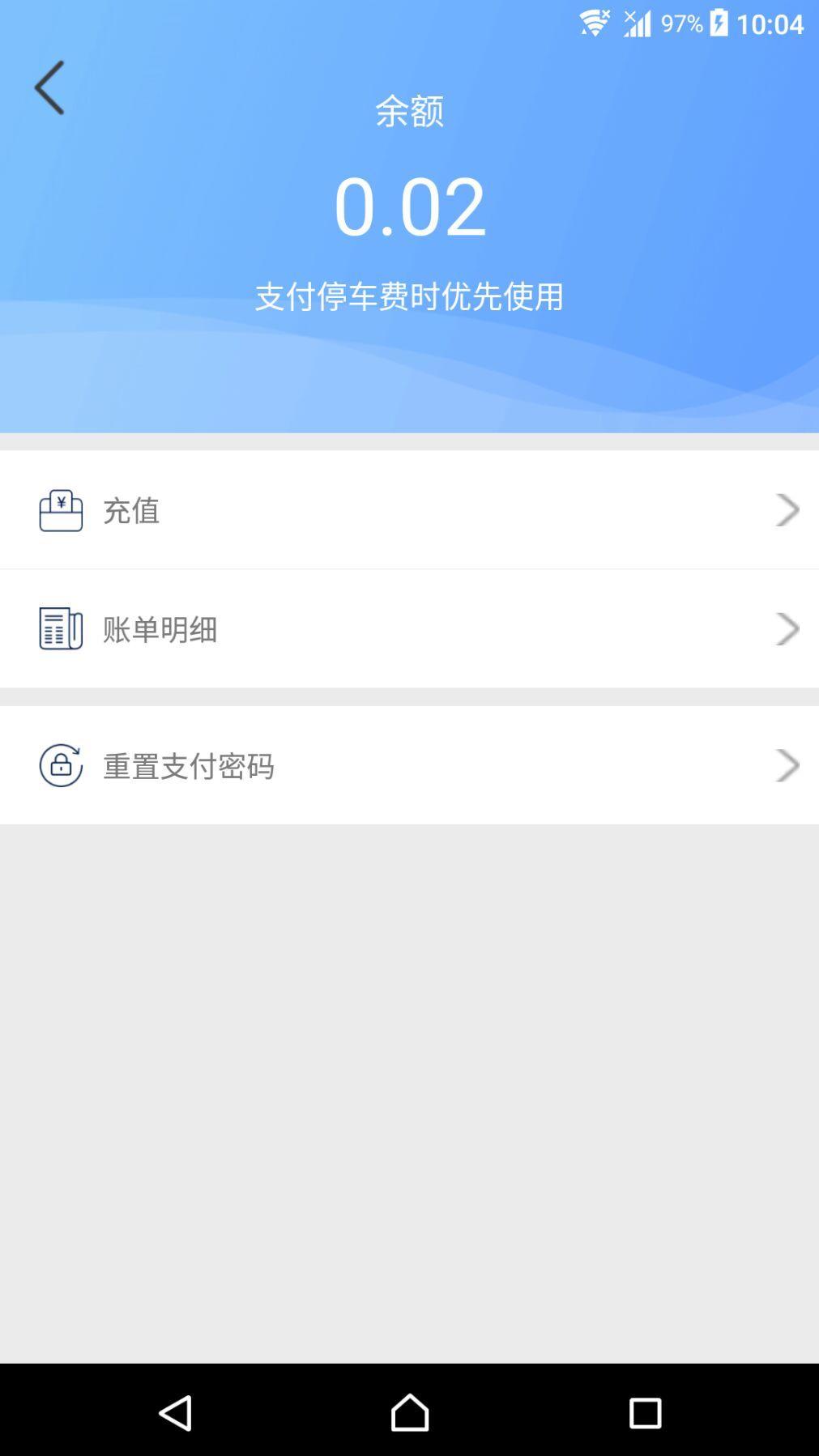 沧州泊车软件截图3