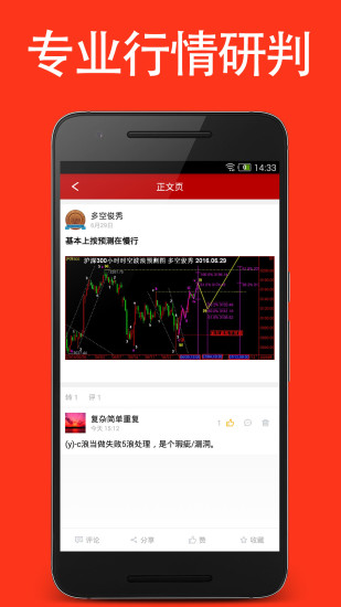 炼金手机炒股股票软件