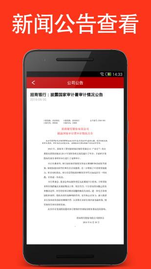 炼金手机炒股股票软件软件截图4