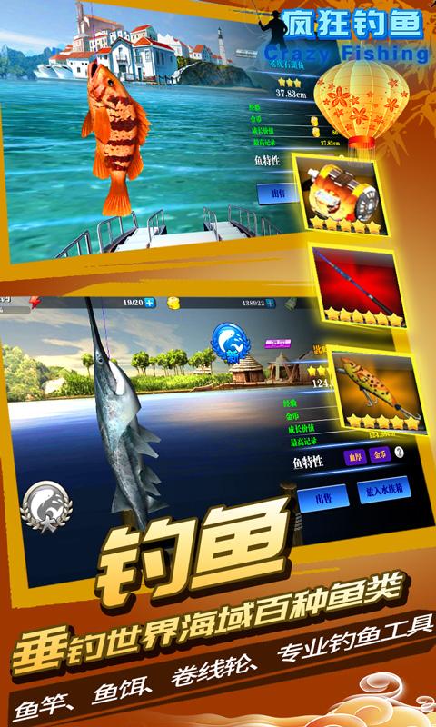 疯狂钓鱼软件截图0