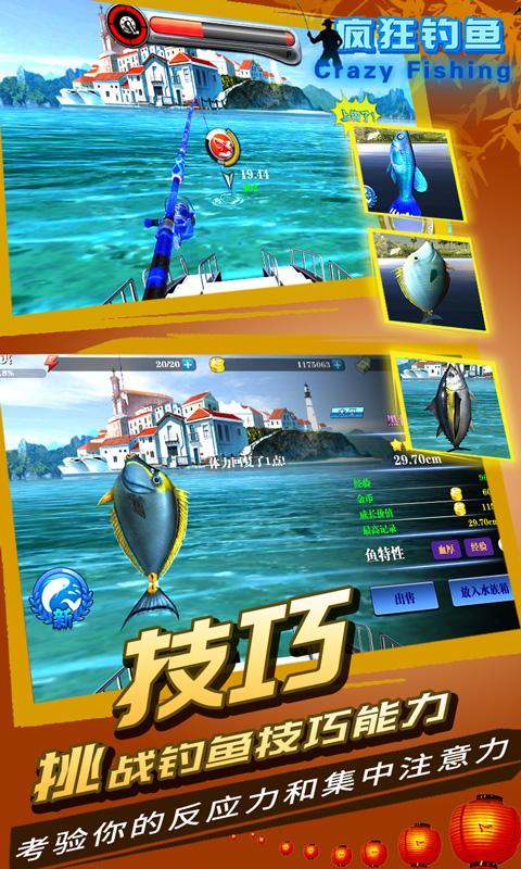 疯狂钓鱼软件截图1