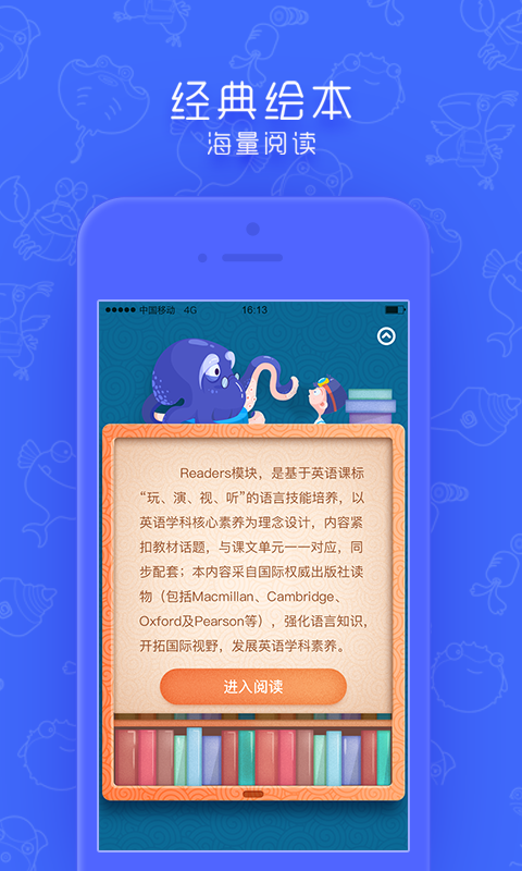 同步学-广州版软件截图4