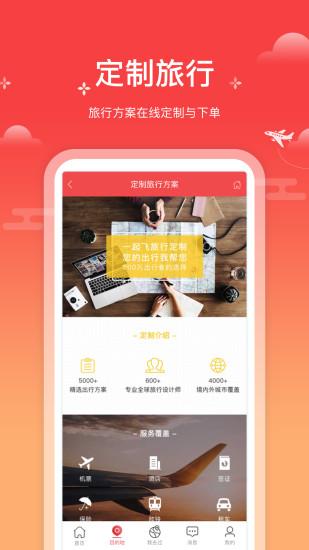 一起飞国际机票网软件截图2