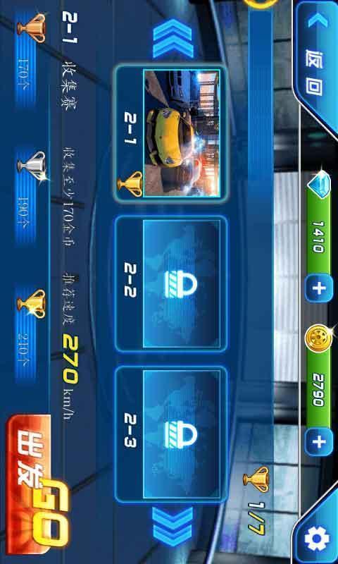 天天飞车HD软件截图1