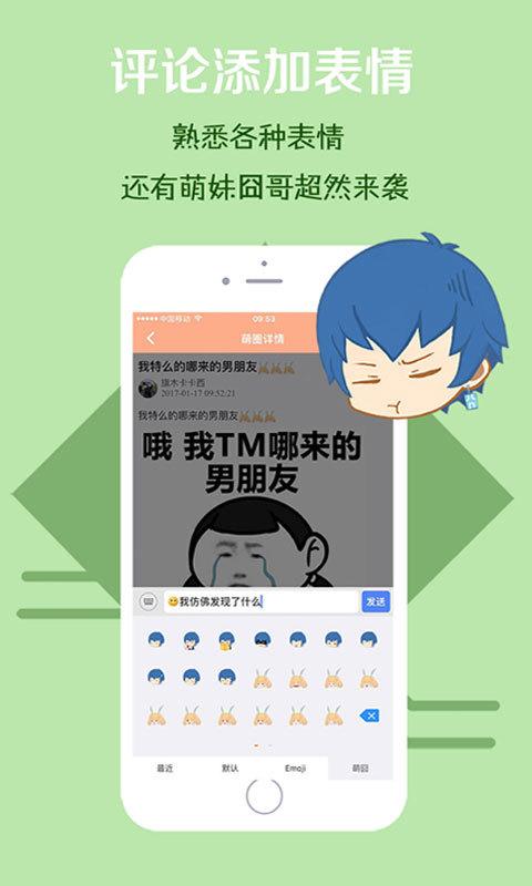 萌囧-日本动漫资讯二次元动漫画软件截图1