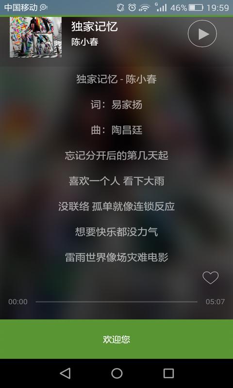 最好听的手机歌曲音乐播放器软件截图3
