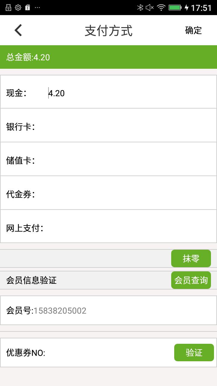 博商云B9软件截图4
