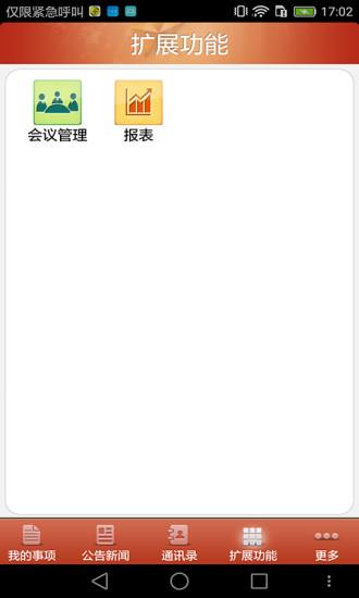 政務協作平臺软件截图2