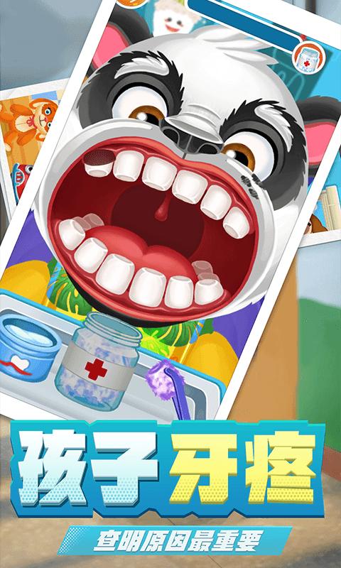 孩子牙疼怎么办软件截图0