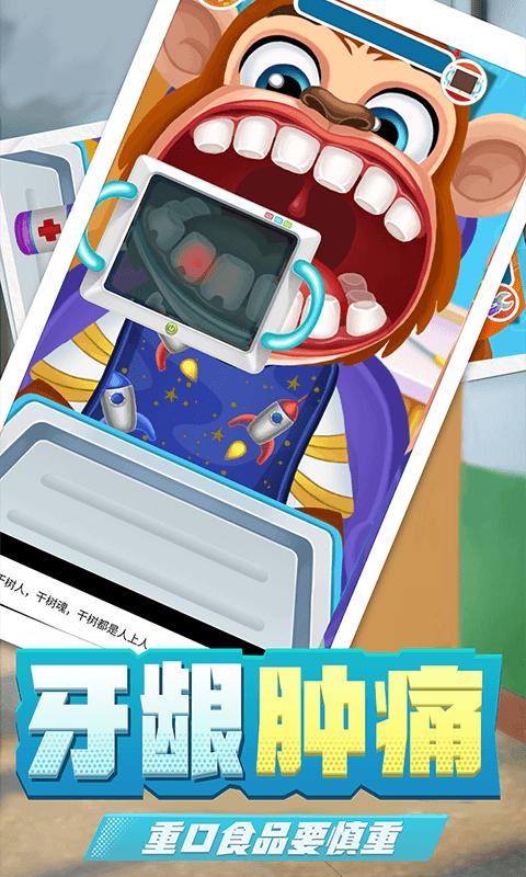 孩子牙疼怎么办软件截图1