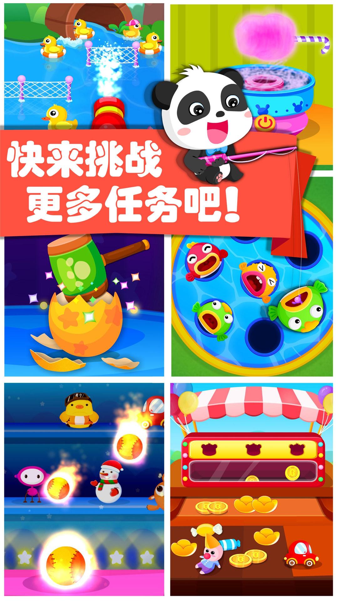 宝宝巴士游乐园软件截图3