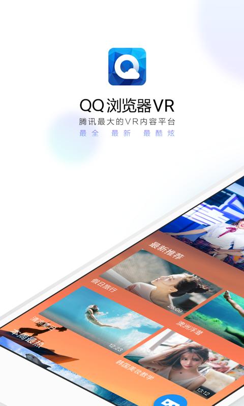 QQ浏览器VR软件截图4