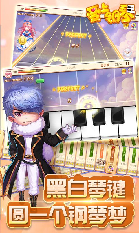 爱上钢琴软件截图0