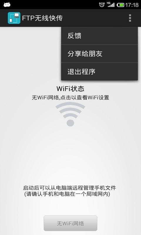 wifi文件传输
