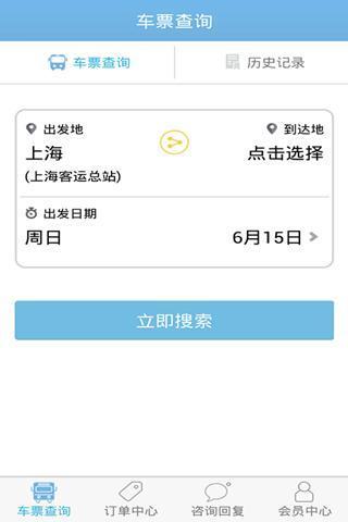 上海客运总站软件截图1