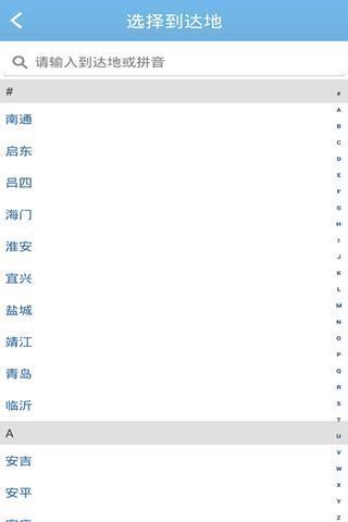 上海客运总站软件截图2
