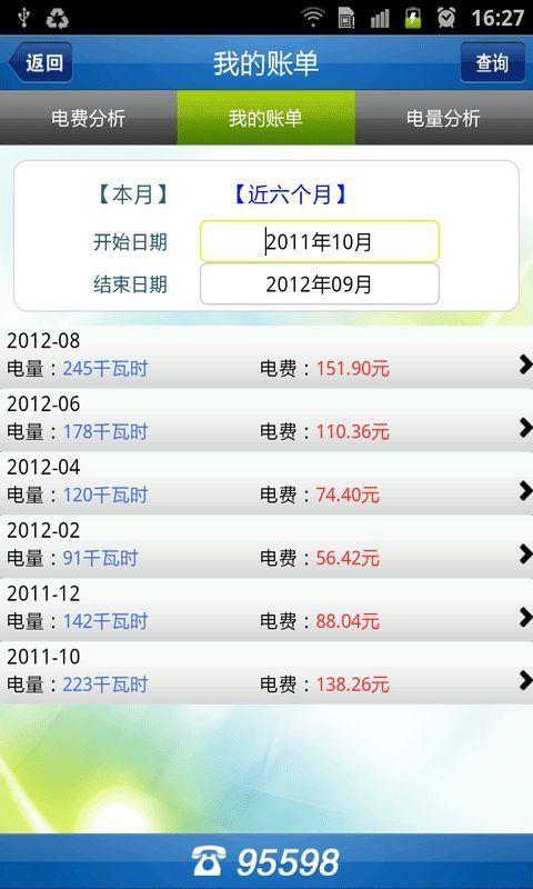 广东电网软件截图3
