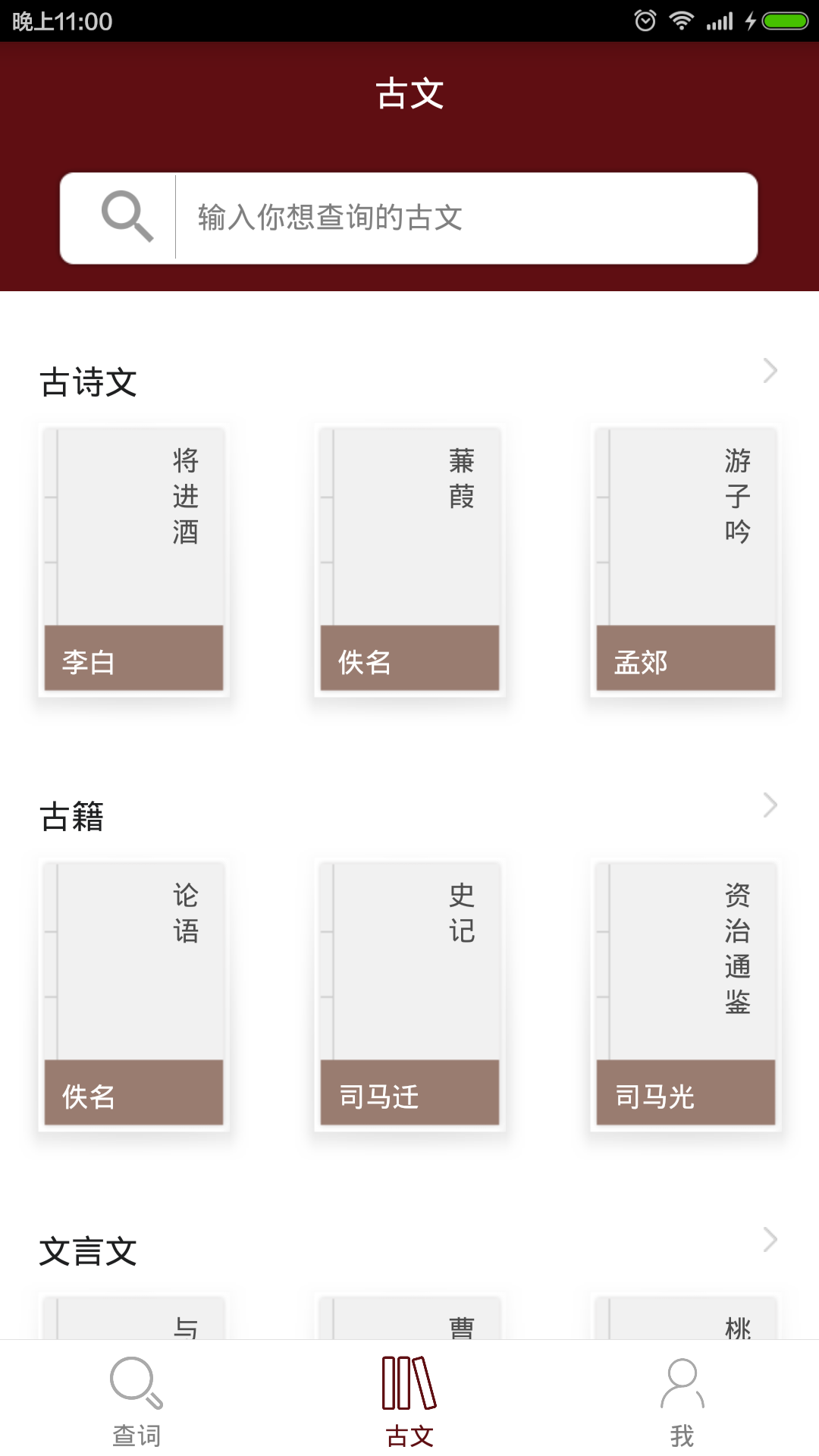 塔塔语文软件截图1