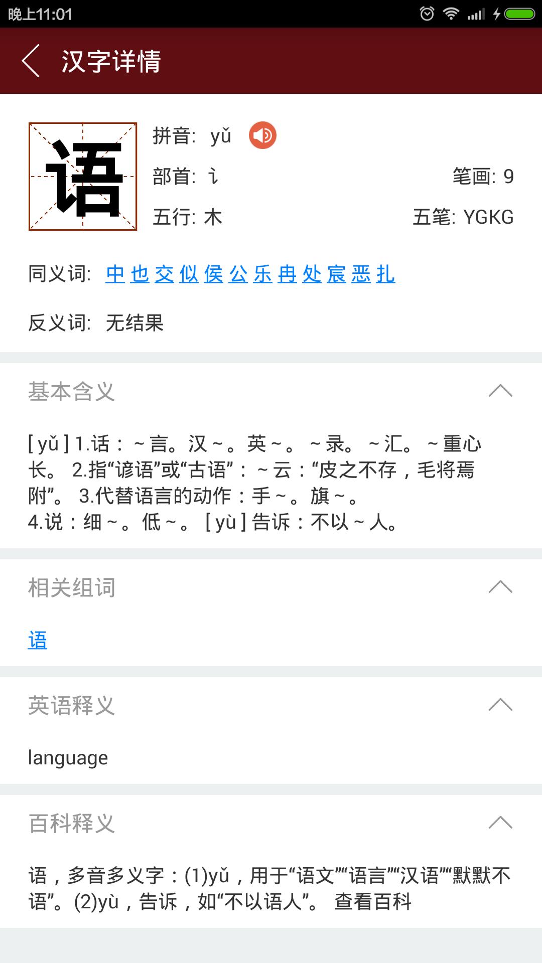 塔塔语文软件截图4