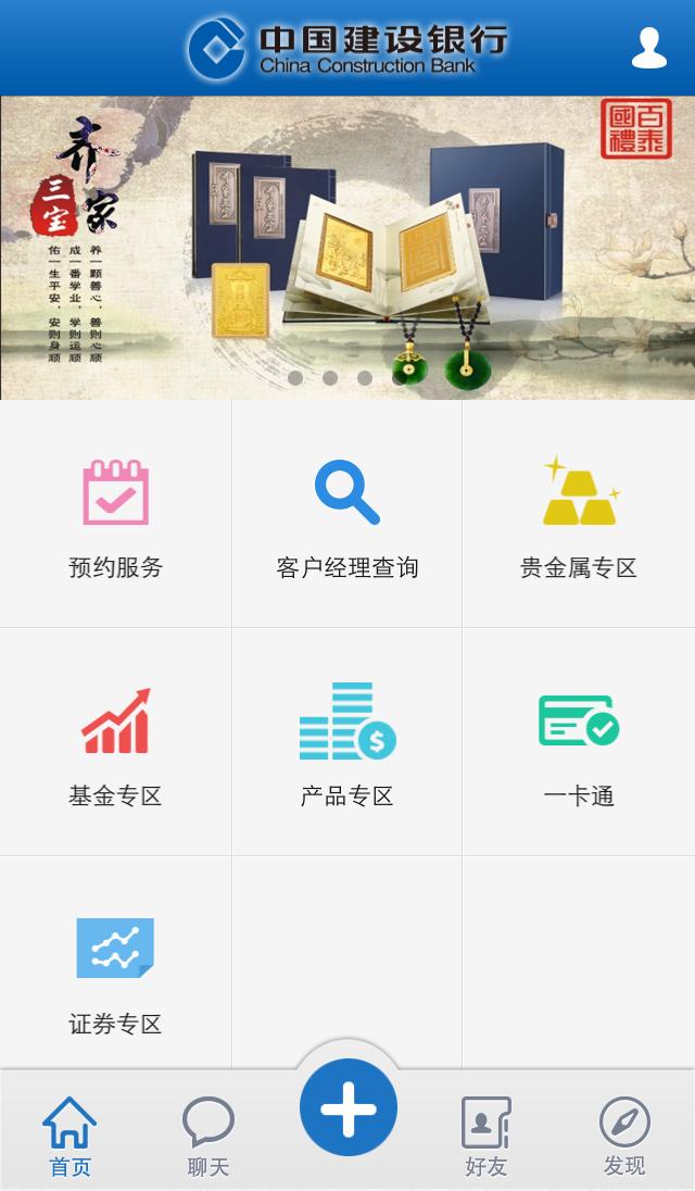 建行微银行软件截图1