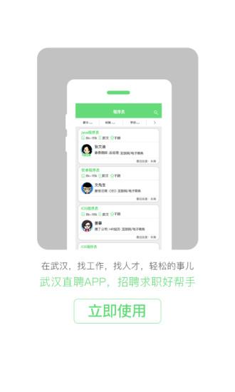 武汉直聘软件截图3
