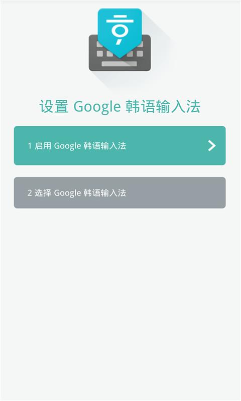 GoogleKoreanIME软件截图1