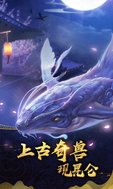 梦境-迷失之地:3D仙侠巨作软件截图0
